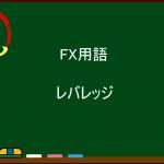 FX用語 レバレッジ
