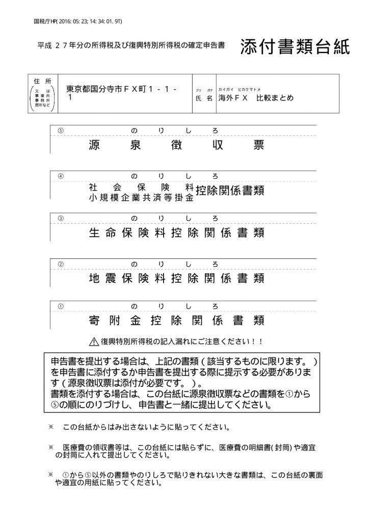 海外FXの税金・確定申告 国税庁ホームページの確定申告書の作成方法 添付書類台紙