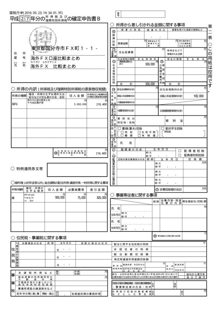 海外FXの税金・確定申告 国税庁ホームページの確定申告書の作成方法 確定申告書B