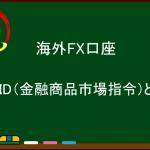 FX用語  MiFID(金融商品市場指令)とは?