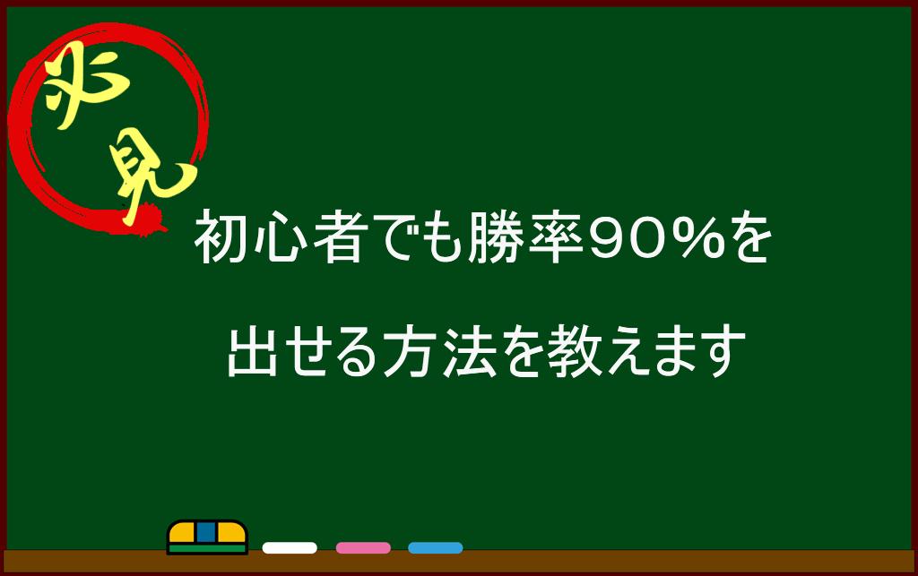海外fx 初心者でも勝率90%を出せる方法を教えます!