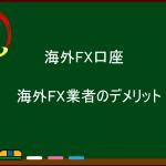 海外FX業者のデメリット