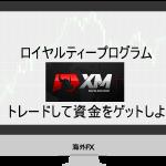 XMのロイヤルティープログラム 資金をゲットしよう!