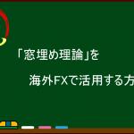 「窓埋め理論」を海外FXで活用する方法