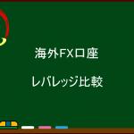海外FX口座-レバレッジ比較