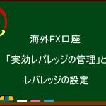 海外FX  「実効レバレッジの管理」とレバレッジの設定