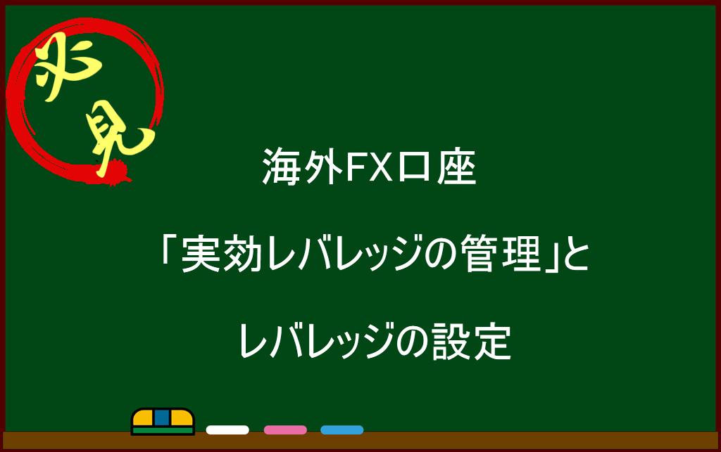 海外FXではレバレッジの設定が自由なので実効レバレッジの管理が行いやすく、ポジション管理が楽です