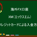 海外FX  XM Trading  クレジットカードによる入金方法