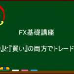 FX基礎講座 FXでは、『売り』と『買い』の両方でトレードできる