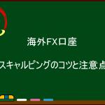 海外FX スキャルピングのコツと注意点!
