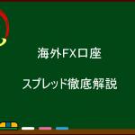 海外FX口座 スプレッド徹底解説