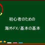 海外FX 初心者のためのFX/基本の基本