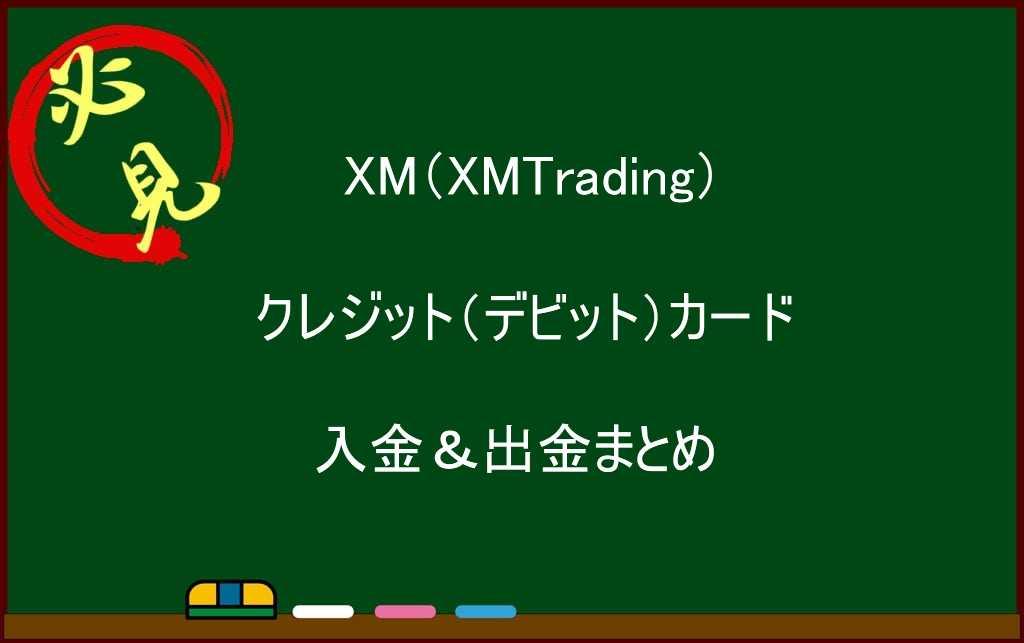 XM クレジットカード 入金 出金