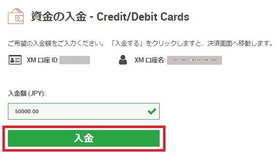 XM XMTrading クレジット/デビットカード入金 入金額を入力