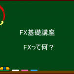 FX基礎講座 『FXって何?』