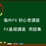 海外FX 初心者講座/FX 基礎講座/用語集