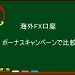海外FX口座 ボーナスキャンペーンで比較
