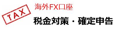 海外FXの税金・確定申告・税金対策を徹底解説