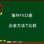海外FX口座 出金方法で比較