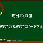 海外FX口座   約定力&約定スピードを比較