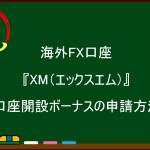 海外FX  『XM(エックスエム)』 口座開設ボーナスの申請方法