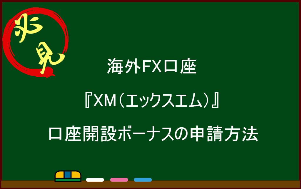 海外FX XMのボーナスの一つに口座開設ボーナスがあります、入金不要で3,000円が支給されます。