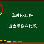 海外FX 出金手数料比較