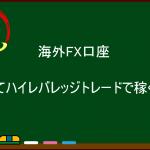 海外FX  両建てハイレバレッジトレードで稼ぐ方法