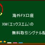 XM(エックスエム)  無料取引シグナル配信を活用しよう