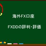 海外FX業者 FXDDの評判・評価・口コミ:スプレッド、約定力、日本語サポート、金融ライセンスは?
