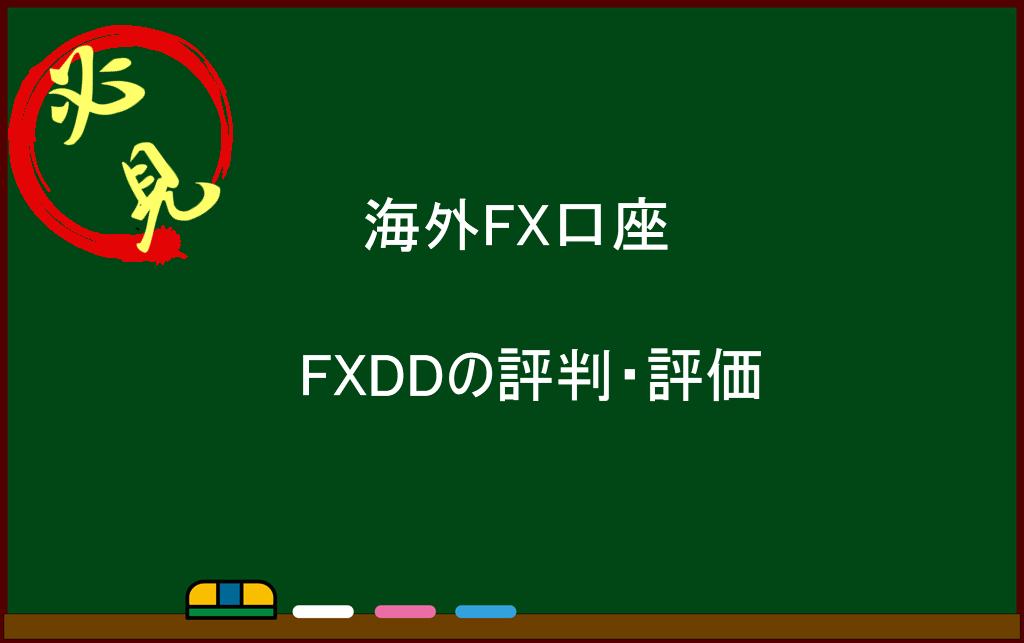 海外FX口座 FXDDの評判・評価