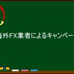 海外FX業者  ボーナス・キャンペーン