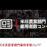 海外FX  XM  12月の1000ドル米非農業部門雇用者数コンペ(キャンペーン終了済み)