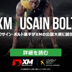 海外FX  XM(エックスエム) ウサイン・ボルトがXMの公認大使に就任!!