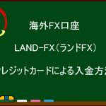 海外FX   LAND-FX(ランドFX) クレジットカードによる入金方法