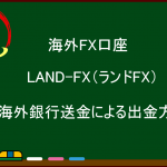 海外FX   LAND-FX(ランドFX)  海外銀行送金による出金方法