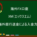 海外FX XM Trading  海外銀行送金による入金方法