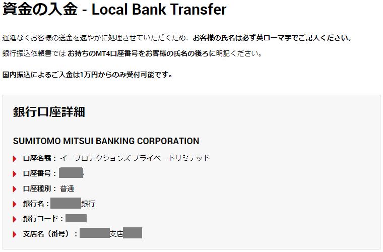 XM XMTrading 国内銀行振込みで入金 振込先口座情報を確認する