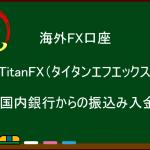 海外FX  TitanFX(タイタンFX)日本国内銀行からの振込み入金方法(簡単入金)