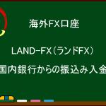 海外FX   LAND-FX(ランドFX)日本国内銀行からの振込み入金方法(簡単入金)