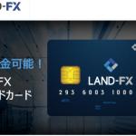 海外FX   LAND-FX(ランドFX) マスターカードによる出金方法