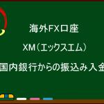 海外FX  XM(エックスエム) 日本国内銀行からの振込み入金(動画解説付き)