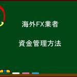 海外FX業者  資金管理方法で比較
