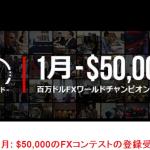 XM  「百万ドル」FXワールドチャンピオンシップ 第8ラウンド登録受付中!