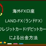 海外FX   LAND-FX(ランドFX) クレジットカード/デビットカードによる出金方法