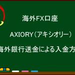 海外FX AXIORY(アキシオリー) 海外銀行送金による入金方法