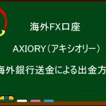 海外FX AXIORY(アキシオリー) 海外銀行送金による出金方法