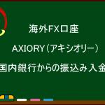 海外FX AXIORY(アキシオリー)日本国内銀行からの振込み入金方法(簡単入金)