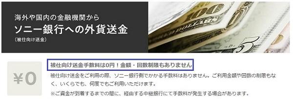 海外FXで海外銀行送金で出金 ソニー銀行はリフティングチャージを徴収しない