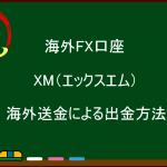 海外FX XM Trading  海外送金による出金方法